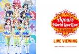 3/24(日)・4/7(日)『LOVE LIVE! SUNSHINE!! Aqours World LoveLive! ASIA TOUR 2019  LIVE VIEWING』@センチュリーシネマ