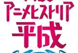 3/17(日)『MBSアニメヒストリア-平成-』ライブビューイング@センチュリーシネマ