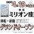2019年4月19日(金)伏見ミリオン座 移転・新館グランドオープン
