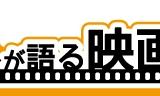 伏見ミリオン座グランドオープン記念トークショー『おすぎさんと戸田奈津子さんが語る映画の世界』