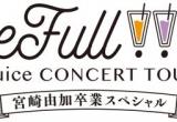 6/17(月)『ハロプロ プレミアム Juice=Juice CONCERT TOUR〜』ライブビューイング@伏見ミリオン座