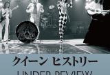 8/11(日)『クイーン ヒストリー 1973-1980』大音量上映  上映決定!