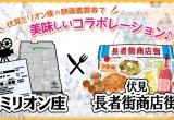 (3.16更新)伏見・長者町商店街と映画の美味しいコラボレーション♪