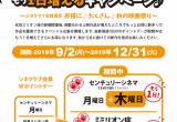 シネクラブ会員のWポイントデーがもう1日増えるキャンペーン♪開催!