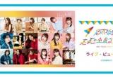 乃木坂46 真夏の全国ツアー2019 FINAL  ライブ・ビューイング@伏見ミリオン座 開催決定!!