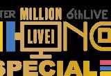 THE IDOLM@STER MILLION LIVE! 6thLIVE UNI-ON@IR!!!! SPECIAL ライブビューイング開催決定!