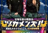 2/24(月・祝) 開催宝塚を語る落語会「ヅカメンズ!!」@伏見ミリオン座 開催決定