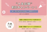 """11/23(土)「人生、ただいま修行中」公開記念""""人生応援""""割引キャンペーン!"""