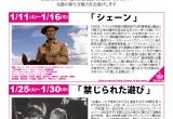 名画 新吹き替えシリーズ NEW ERA MOVIES公開@伏見ミリオン座