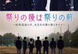 3/27(金)~「祭りの後は祭りの前」プレゼントキャンペーン開催!