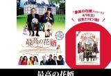 4/11(土)~4/17(金)『最高の花婿』再映決定!!@伏見ミリオン座