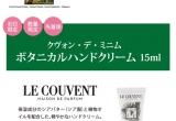 6/5(金)公開決定!『アンティークの祝祭』初日来場者プレゼント@センチュリーシネマ