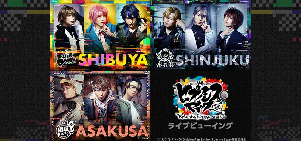 5/31(日)『ヒプノシスマイク-Division Rap Battle-』Rule the Stage -track.2-ライブビューイング@伏見ミリオン座、センチュリーシネマ
