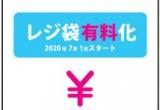 7/1~ レジ袋有料化のお知らせ