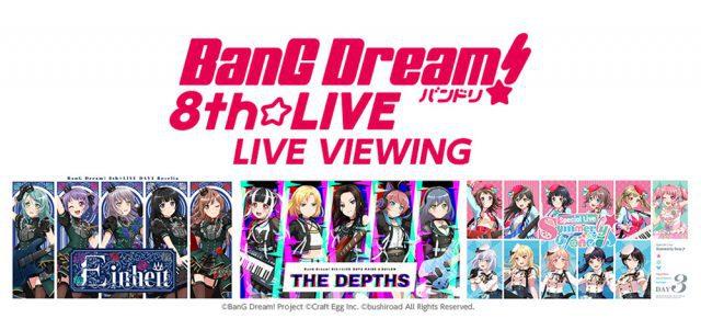 「BanG Dream! 8th☆LIVE」夏の野外3DAYSライブビューイング@ミリオン・センチュリー