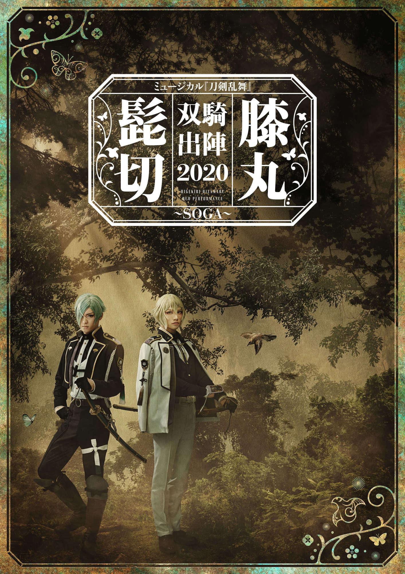 10/11(日)ライブビューイング ミュージカル『刀剣乱舞』  髭切膝丸 双騎出陣 2020 ~SOGA~@伏見ミリオン座&センチュリーシネマ 開催