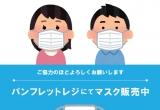 ※ご来場の方へマスク着用のお願い※