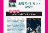 9/25(金)公開『鵞鳥湖の夜』初日来場者プレゼント(クラシック版アートポスター)