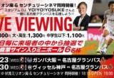 【料金値下げ】名古屋グランパス ライブビューイング@伏見ミリオン座・センチュリーシネマ
