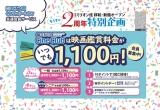 【3月末迄!】シネクラブ会員サービスのお得な4大キャンペーン開催中♪
