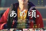 3/1(月)『あの頃。』公開記念 第13回ダイノジ大谷ノブ彦 映画会@伏見ミリオン座