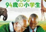 『GOGO(ゴゴ) 94歳の小学生』親子割引・孫割引実施@伏見ミリオン座