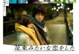2/8(月)『花束みたいな恋をした』公開記念 第12回ダイノジ大谷ノブ彦 映画会@センチュリーシネマ