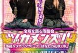 2/28(日)開催!「宝塚を語る落語会 ヅカメンズ!!」@伏見ミリオン座