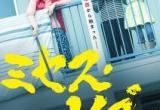 【追加登壇決定!】1/24(日)『ミセス・ノイズィ』公開記念舞台挨拶付き上映@伏見ミリオン座