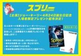 4/23(金)4/24(土)限定『スプリー』来場者プレゼント@センチュリーシネマ